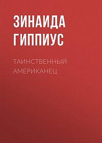 Зинаида Николаевна Гиппиус -Таинственный американец