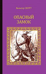 Вальтер Скотт - Опасный замок (сборник)