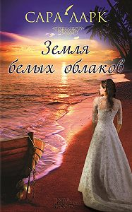 Сара Ларк -Земля белых облаков