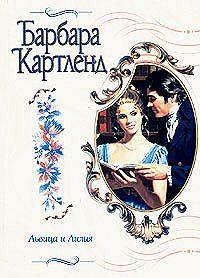 Барбара Картленд - Львица и лилия