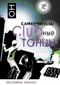 В. Прокопова -Clubные танцы. ОН