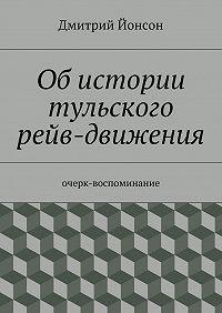 Дмитрий Йонсон -Обистории тульского рейв-движения