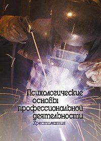 Вячеслав Бодров - Психологические основы профессиональной деятельности. Хрестоматия
