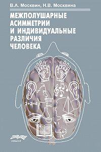 Н. В. Москвина -Межполушарные асимметрии и индивидуальные различия человека