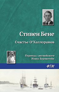 Стивен Бене - Счастье О'Халлоранов