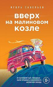 Игорь Савельев -Вверх на малиновом козле