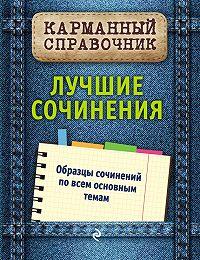 Е. П. Педчак -Лучшие сочинения