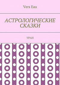Vers Eau -Астрологические сказки. Уран