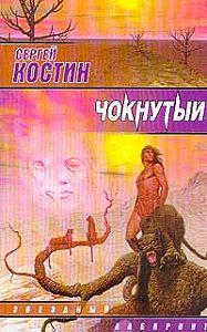 Сергей Костин -Чокнутый
