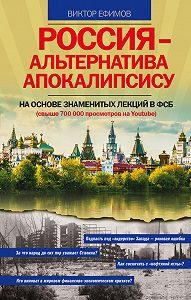 Виктор Ефимов -Россия – альтернатива апокалипсису