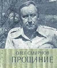 Олег Смирнов -Прощание