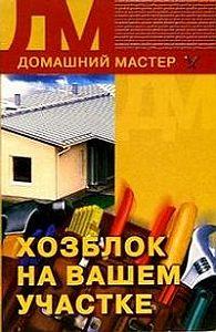 Евгения Сбитнева -Хозблок на вашем участке
