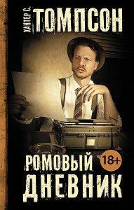 Хантер Томпсон - Ромовый дневник