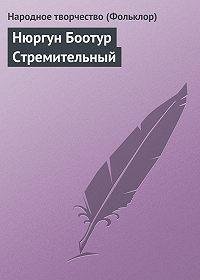 Народное творчество, Платон Ойунский - Нюргун Боотур Стремительный