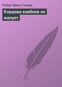 Роберт Ирвин Говард -Кордова ковбоев не жалует