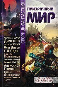 Мария Великанова -Призрачный мир. Сборник фантастики