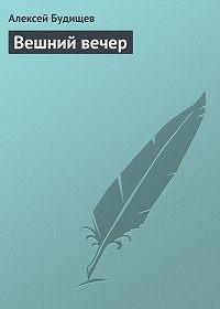 Алексей Будищев - Вешний вечер