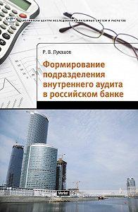 Роман Лукашов - Формирование подразделения внутреннего аудита в российском банке