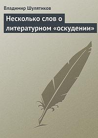 Владимир Шулятиков -Несколько слов о литературном «оскудении»