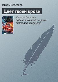 Игорь Вереснев - Цвет твоей крови