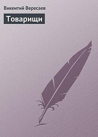 Викентий Вересаев -Товарищи