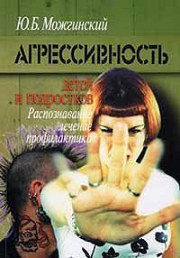 Юрий Можгинский - Агрессивность детей и подростков