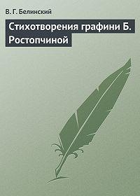 В. Г. Белинский -Стихотворения графини Б. Ростопчиной