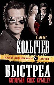Владимир Колычев -Выстрел, который снес крышу