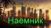 Александр Кипчаков -Наёмник
