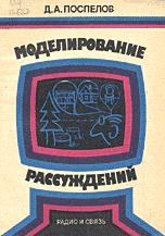 Дмитрий Поспелов - Моделирование рассуждений. Опыт анализа мыслительных актов