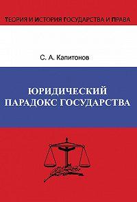 Сергей Капитонов -Юридический парадокс государства