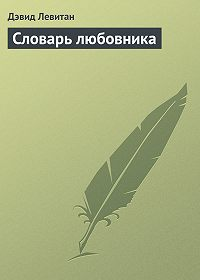 Дэвид Левитан -Словарь любовника