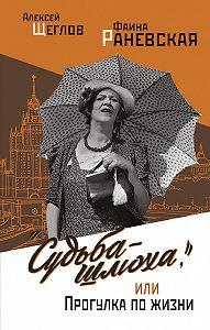 Фаина Раневская -«Судьба-шлюха», или Прогулка по жизни (сборник)