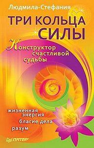 Людмила-Стефания -Три Кольца Силы. Конструктор счастливой судьбы