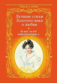 Михаил Лермонтов -За всё, за всё тебя благодарю я. Лучшие стихи Золотого века о любви