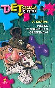 Энид Блайтон - Удачи, «Секретная семерка»!