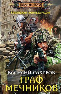 Василий Сахаров -Граф Мечников