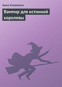 Анна Клименко -Вампир для истинной королевы