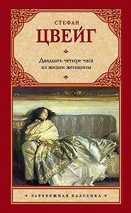 Стефан Цвейг - Двадцать четыре часа из жизни женщины (сборник)