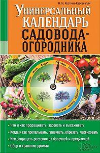 Наталия Костина-Кассанелли - Универсальный календарь садовода-огородника