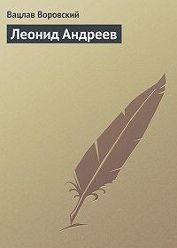 Вацлав Воровский -Леонид Андреев