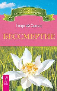 Георгий Николаевич Сытин -Бессмертие. Молодым можно жить тысячи лет. Книга 2