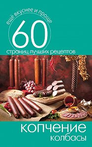 С. П. Кашин -Копчение колбасы