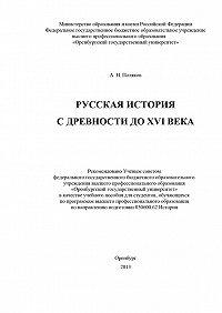 Александр Поляков - Русская история с древности до XVI века