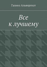 Галина Альвергнат -Все клучшему