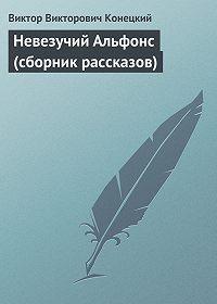 Виктор Конецкий - Невезучий Альфонс (сборник рассказов)