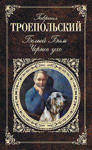 Гавриил Троепольский - Гришка Хват