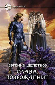 Евгений Щепетнов -Слава. Возрождение