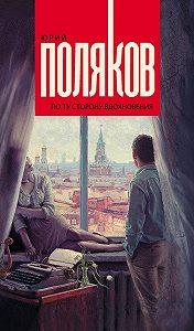 Юрий Поляков -По ту сторону вдохновения (сборник)