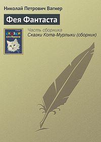 Николай Вагнер -Фея Фантаста